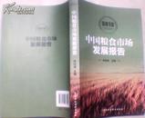 中国粮食市场发展报告.