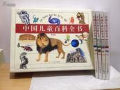 中国儿童百科全书 彩图版    全四卷