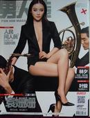 《男人装》2012年4月号: 袁珊珊封面,人民质问人民、林夕