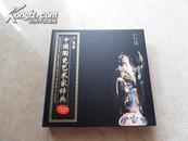 《中国陶瓷艺术家辞典》(广东卷)09年1版1印5000册,12开,收录从1949-现代的500多位陶艺名家,精装10品,有CD光盘