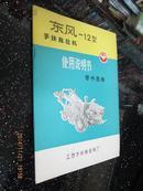 东风-12型手扶拖拉机零件图册