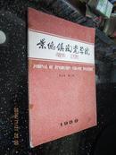 景德镇陶瓷学院学报1989(第十卷。第二期)