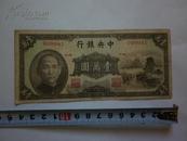 """民国纸币:民国三十六年中央银行""""壹万圆""""【中华书局有限公司(印)】"""