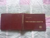 常用小功率晶体三极管手册 1989年4月 一版六印