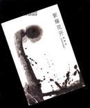 紫藤花开【197】附光盘