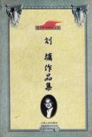 刘墉作品集