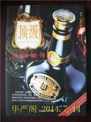 顶级:红酒.威士忌.香槟.干邑