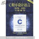 C程序设计语言习题解答(第2版新版)(原书第2版)