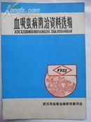 血吸虫病防治资料选编   1983