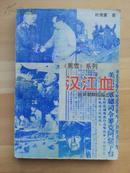 汉江血——出兵朝鲜纪实之二
