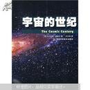 宇宙的世纪【正版新书】