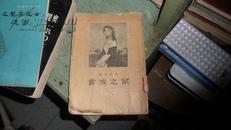 贵族之家 1955年一版1955年上海第一次印刷