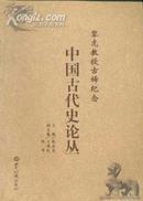 黎虎教授古稀纪念中国古代史论丛