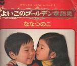 日本老唱片一张   童谣