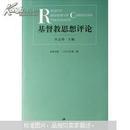 基督教思想评论(总第5辑2006年第2册)正版书 无笔记