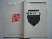 湖南书法家(创刊号)..