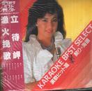 日本老唱片一张  海猫  兄弟船 渔火挽歌