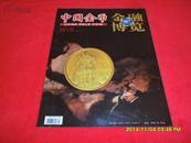 中国金币(2013年3月增刊 总第29期)全品