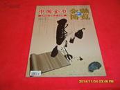 中国金币(2013年5月增刊 总第31期)全品