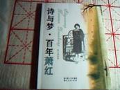诗与梦·百年萧红(签名本)