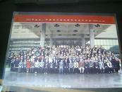 2000年桂林中国青花梅瓶国际学术研讨会 合影照片