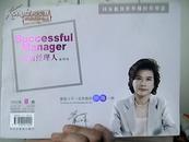 《成功经理人》半月刊2012年4月下第8期【姜承刚点评本】