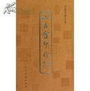 中国印谱全书.六吉盒印存