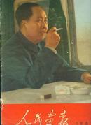 人民画报1967年第5期 缺了22-26页