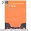 中外民俗(第3版)