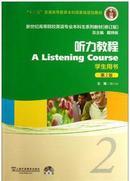听力教程.2.学生用书  第二版 施心远  上海外语教育出版社