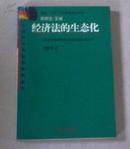 生态与法律专题研究丛书 经济法的生态化:经济与环境协调发展的法律机制探讨