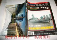 海事大观--军事力量2006年11月号(总71期)