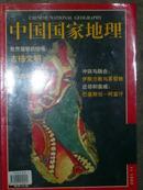 中国国家地理2001.11