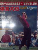 体育大观 (高球版)2001年11月号