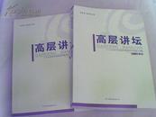 高层讲坛:十六大以来中央政治局集体学习的重大课题 第2辑(上下册)