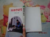 红黄蓝丛书之4:面相学研究