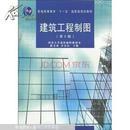 建筑工程制图 第五版5版 陈文斌 章金良 同济大学出版社