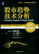 股市趋势技术分析(原书第9版)