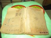 《标准国音学生字典》少见版本   世界书局印行   品见图   品自定  货号49-6