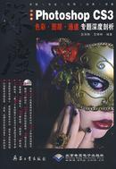 深度中文版PHOTOSHOP CS3色彩.图层.通道专题深度剖析(无cd)