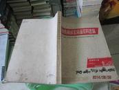 农业机械成套设备资料选编《农业学大寨》1977北京   36-3号