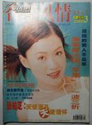 香港风情【2000年第3期】