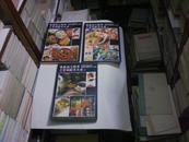 食品加工技术工艺和配方大全(上中下,全三册)