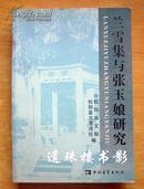 兰雪集与张玉娘研究(绿谷风丛书)