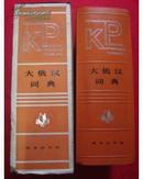 大俄汉词典  正版