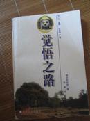 觉悟之路(大32开96年1版1印)
