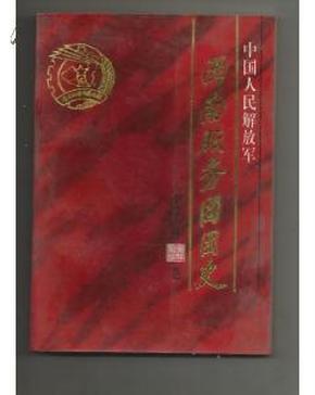 中國人民解放軍西南服務團團史作者簽名本
