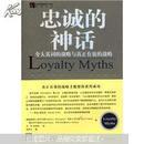忠诚的神话:夸大其词的战略与真正有效的战略。