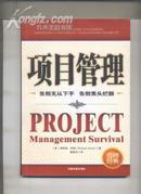 项目管理(管理经典)