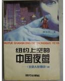 纽约上空的中国夜莺 :